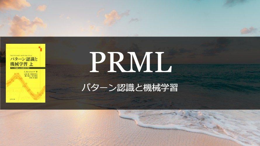 PRML – 「1.1 多項式曲線フィッティング」の Python 実装